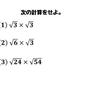 平方根の計算(受験数学の基礎)