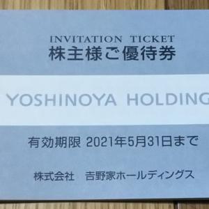 吉野家HD(9861)の株主優待券3000円分|新メニュースタミナ超特盛丼にも使える!