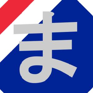 第32節 vs松本山雅FC