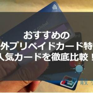 旅行でおすすめの海外プリペイドカード3選!徹底比較!