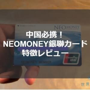 銀聯が選べる海外プリペイドカードはNEOMONEY|中国旅行・出張に最適!