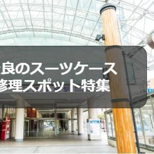 料金比較|スーツケースの修理が出来る奈良の業者3選