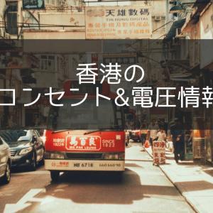 【最新】香港のコンセントはBFタイプ 日本との違いに注意!