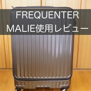 【使用レビュー】フリクエンター・マーリエの口コミではわからない魅力とは?