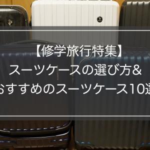 修学旅行特集 スーツケースの選び方&おすすめ10選