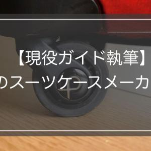 【現役ガイド執筆】日本のスーツケースメーカー5選の特徴と選び方