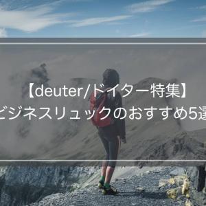 【deuter/ドイター特集】ビジネスリュックで選ぶおすすめ5選!自転車に最適!