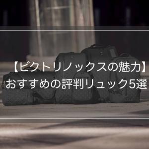 【ビクトリノックス特集】評判のリュック5選!ビジネスへもおすすめ!
