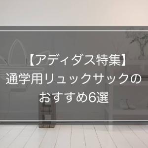 【通学に最適!】アディダスの人気リュックサック6選&口コミ評判