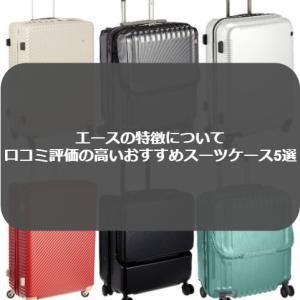 エースの特徴&口コミ|評判でおすすめのace.スーツケース5選!アウトレット情報も!