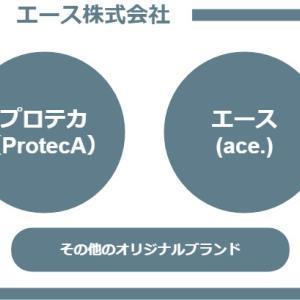 エースとプロテカの違いとは!?|スーツケース選びに役立つ豆知識