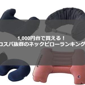 1,000円台で購入できるコスパ抜群ネックピローランキング4選