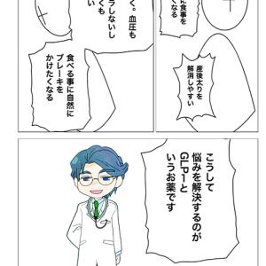 漫画でわかるGLP1ダイエット(脚本.1.3-2)