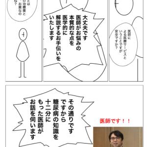 漫画でわかるGLP1ダイエット(脚本1.3-3)