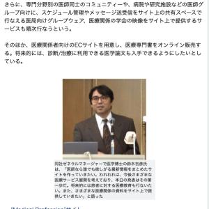 本当の私は日本初プロのアントレプレナー