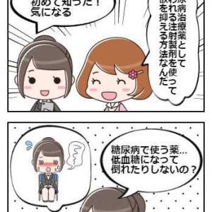 漫画連載、一挙公開5!