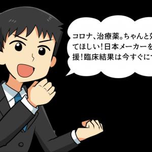 コロナ治療薬、日本メーカーが増産。