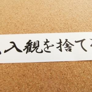 日本医師会は内容を熟知しらずに議論してる?