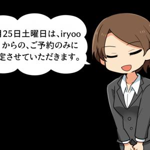 7月25日、土曜日は、iryoo.jp のみからのお申込みで。