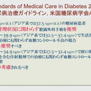 アメリカでは糖尿病学会が中心。