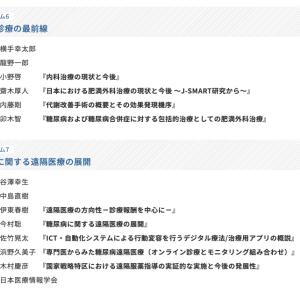 2020年日本糖尿病学会、2つのシンポジウム
