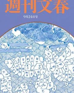 週刊文春! 66-67頁 ぜひ、お読みください!