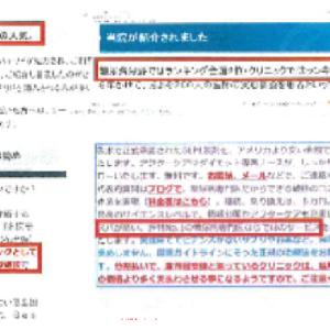 厚労省指示による改定箇所(1)