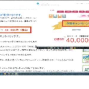 【厚労省指示による改定箇所(3)】
