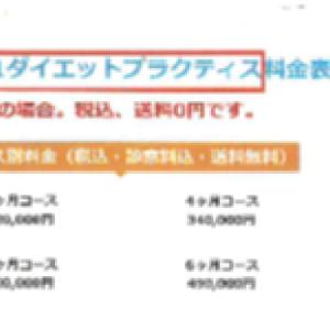 【厚労省指示による改定箇所(4)】