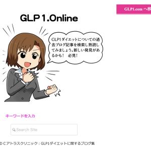 3連休は、GLP1.ONLINE をお楽しみください。