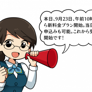 iryoo.jp  経由、新料金プランでお申込みの方へ