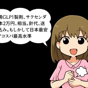 サクセンダ1本2万円相当を、標準価格に!