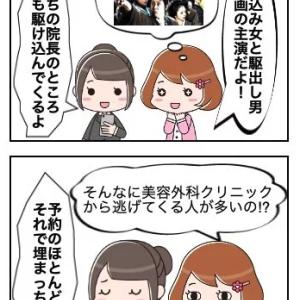 漫画でわかるGLP1ダイエット、全巻いっき読み!
