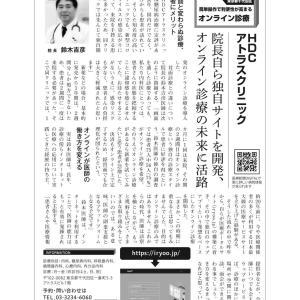 週刊「文春」に掲載された記事