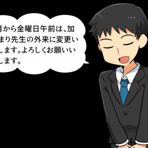 2月から、加藤まり、先生が金曜日午前を担当
