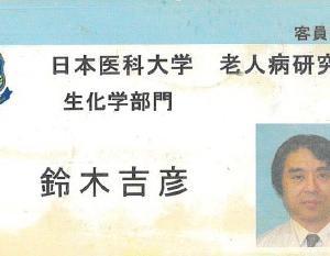 日本医科大学 客員教授でした。