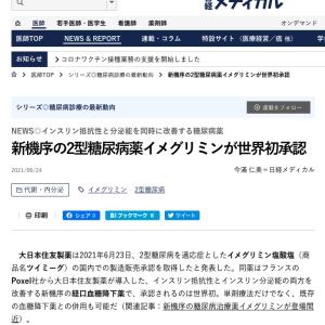 世界初!の新薬が日本だけで承認。