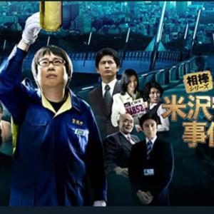 相棒シリーズ 鑑識・米沢守の事件簿(アマゾンプライムで映画)