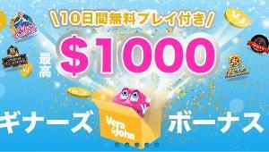 ベラジョン ビギナーズボーナス最大$1,000