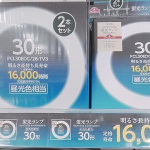 蛍光ランプ30型 安い