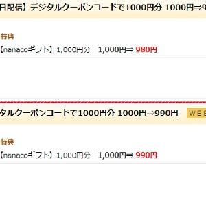 nanacoギフト 割引価格でゲットする方法