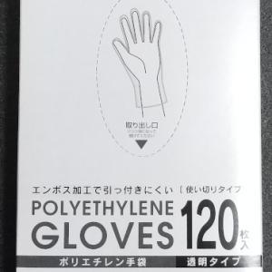 100均の使い捨て手袋 120枚入り