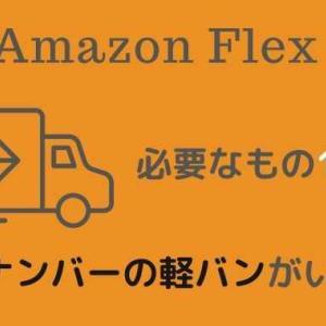 アマゾンフレックスを広島で始めるのに必要なもの!軽バンがいる!