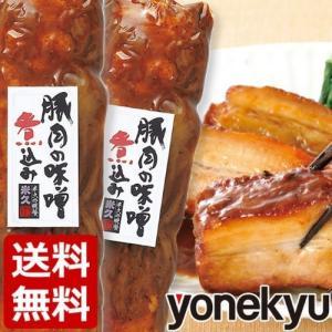 【ハロウィン特集】豚肉の味噌煮込みのお手軽なお取り寄せはこちらです。