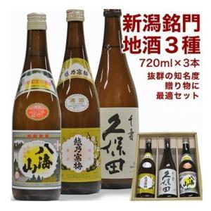 【お歳暮特集】新潟銘酒3種セットのお取り寄せはこちらです。