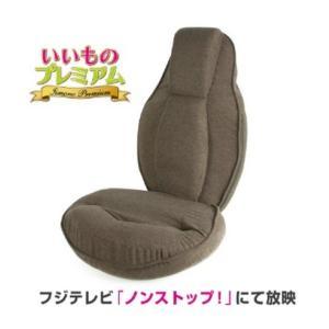 スリム座椅子《ピラトレ》のお取り寄せはこちらです。