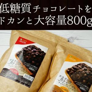 【話題】カカオが香るローカーボチョコレートのお取り寄せはこちらです。