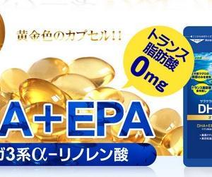 【健康】DHA+EPAのお手軽なお取り寄せはこちらです。