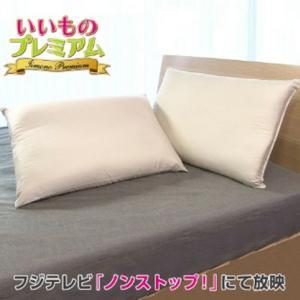 【寝具】リラックスフィット枕のお手軽なお取り寄せはこちらです。