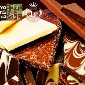 【スイーツ】割れチョコメガミックスのお取り寄せはこちらです。